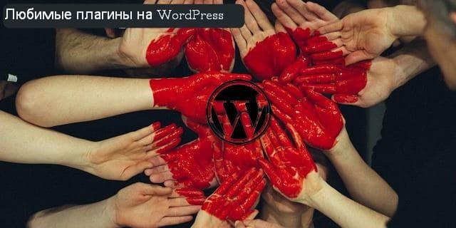 любимые плагины WordPress
