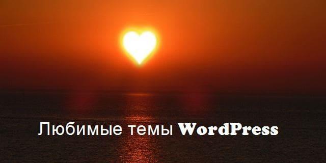 любимые темы WordPress