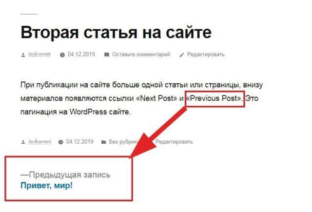 WordPress автоматически добавляет «Next Post»