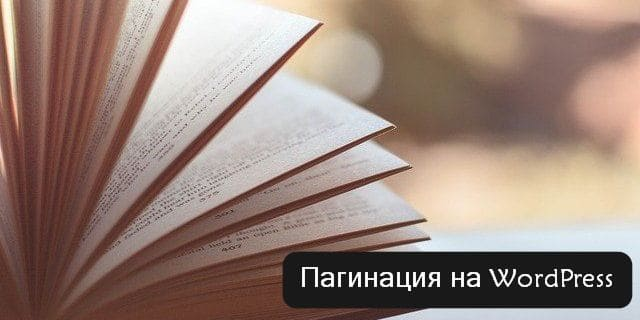 Пагинация на WordPress