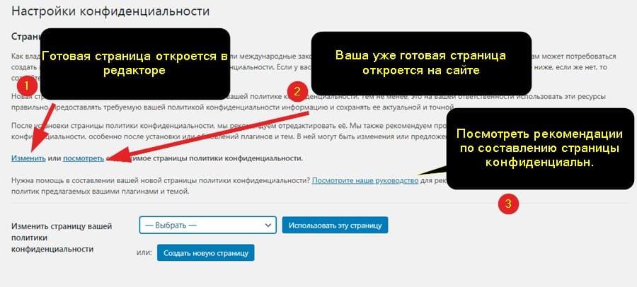 Политика конфиденциальности WordPress сайта