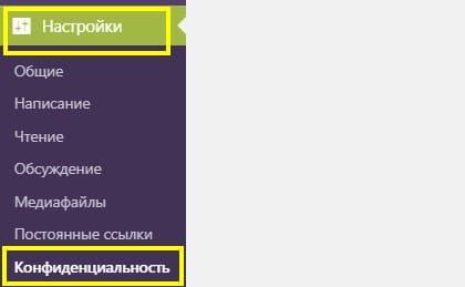 меню «Настройки» откройте вкладку «Конфиденциальность»