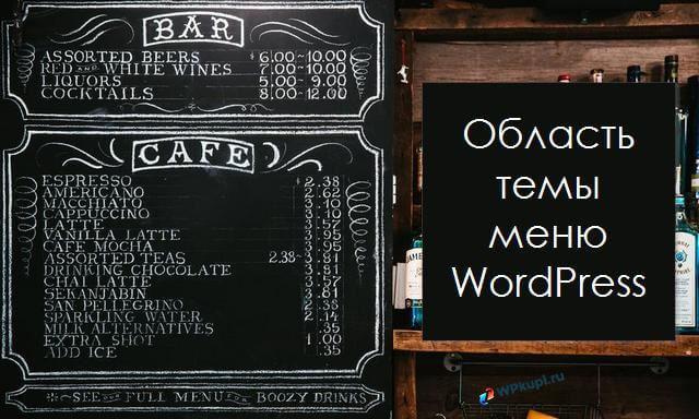 Область темы меню WordPress
