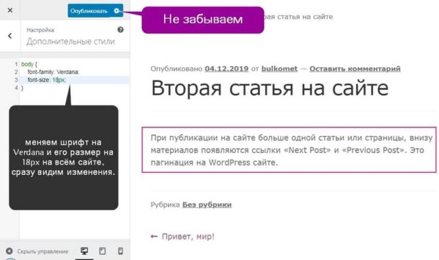 собственный дизайн WordPress
