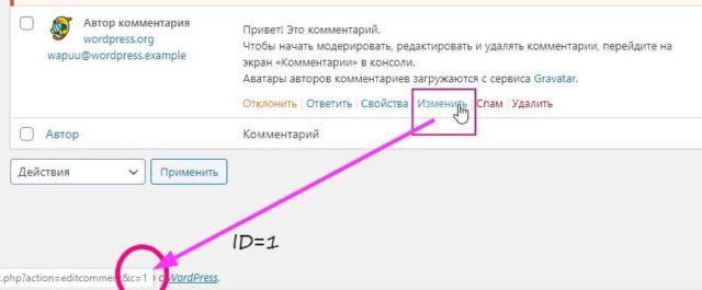 ID комментария из консоли сайта