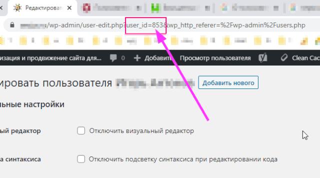 Получить ID пользователя WordPressиз браузера