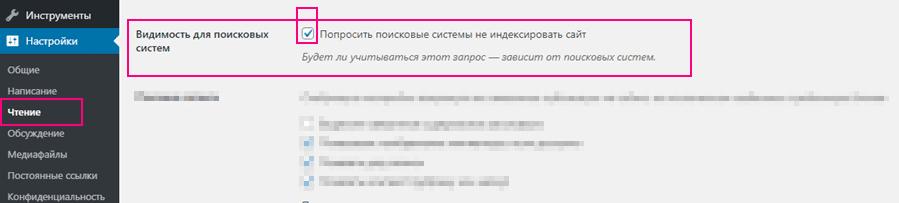 Закрыть сайт WordPress от индексации
