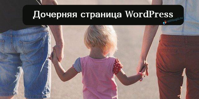 создать дочернюю страницу WordPress