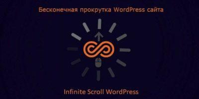 Бесконечная прокруткаWordPress сайта