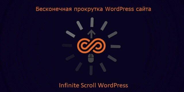 Бесконечная прокруткаWordPress