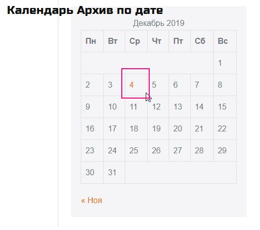 виджет «Календарь»