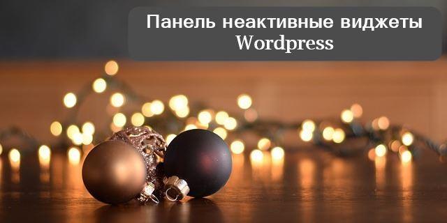 Панель неактивные виджетыWordPress