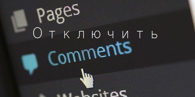 Wordpress отключить комментарии