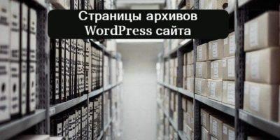 СтраницыархивовWordPressсайта