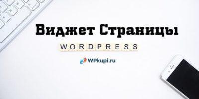 Виджет страниц сайта WordPress, урок 92