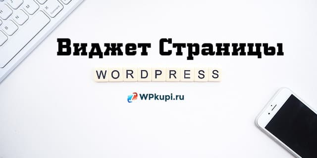 Виджет страниц сайта WordPress