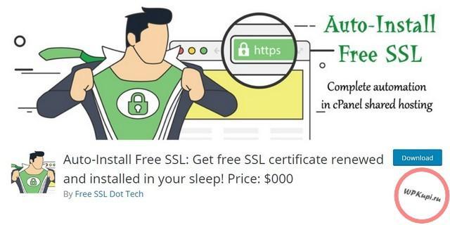 Плагин Auto Install Free SSL