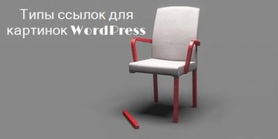 4 Типа ссылок для картинок WordPress сайта