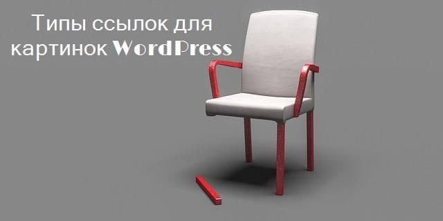 Типы ссылок для картинок WordPress