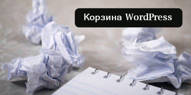 Корзина WordPress