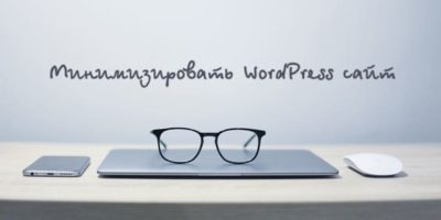 Как минимизировать WordPress сайт, урок 99