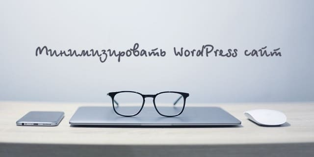 как минимизировать WordPress сайт