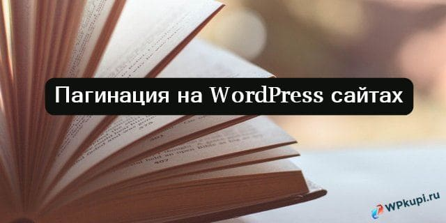 пагинация на WordPress сайтах