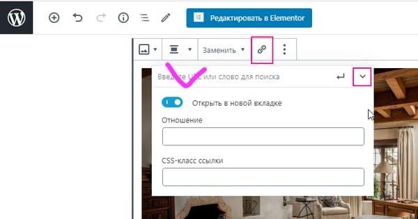 Типы ссылок для картинок WordPress: Произвольная ссылка