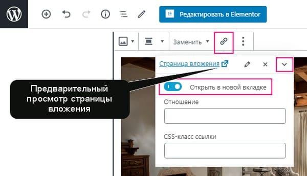 Типы ссылок для картинок WordPress: Страница вложения