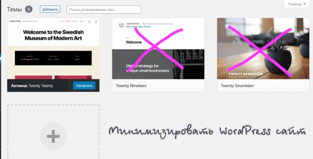 как минимизировать WordPress сайт: темы WordPress удалить