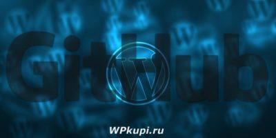 Как найти и установить плагин из GitHub на WordPress