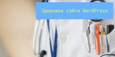 Инструмент здоровье сайта WordPress 😷