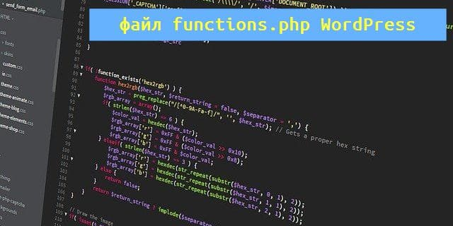 файл functions.php WordPress