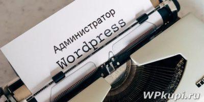 11 Важнейших правил в работе администратора WordPress