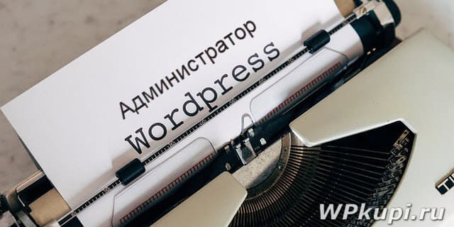 работа администратора WordPress
