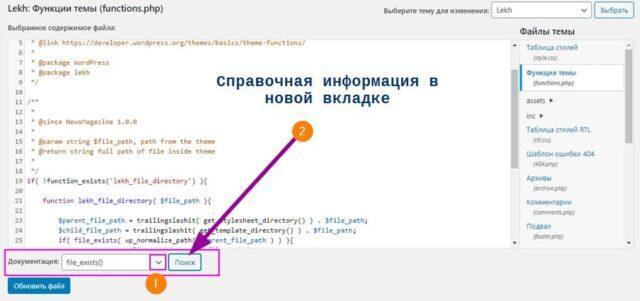 документация php