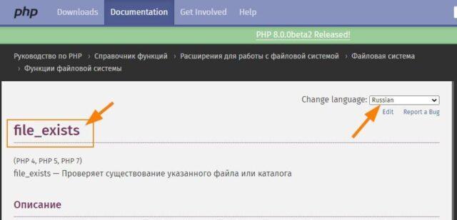 в справочнике php.net на русском языке