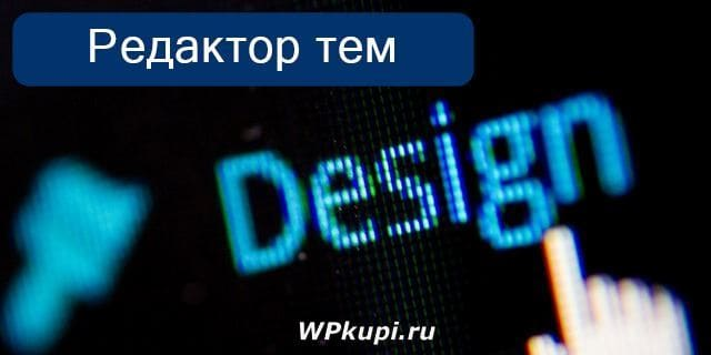 редактор тем WordPress