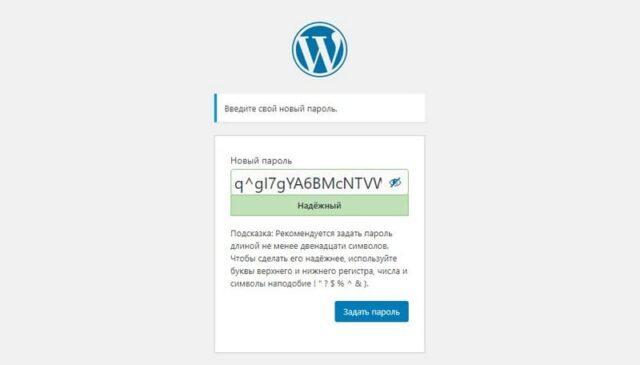 надежная защита паролем WordPress