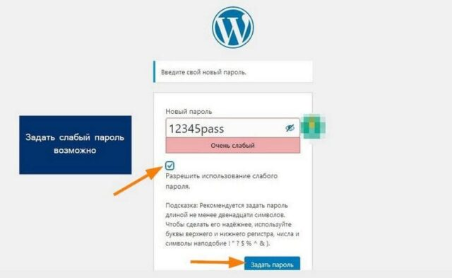слабый пароль wordpress