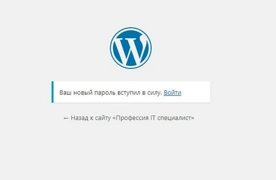 слабый пароль wordpress разрешен