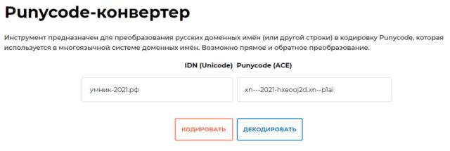 puny-code-конвертеры