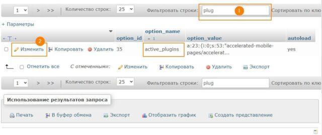 Отключить плагины с помощью phpMyAdmin 1