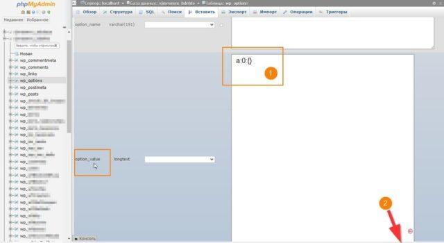 Отключить плагины с помощью phpMyAdmin 2
