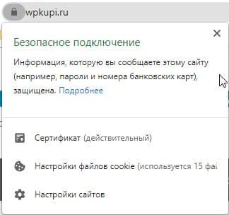 узнать, использует ли сайт SSL