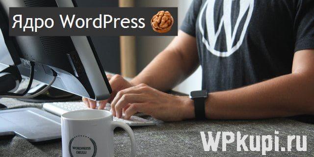 Ядро WordPress