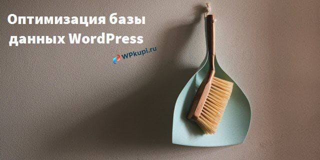 Оптимизация базы данных WordPress сайта